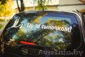 Наклейки на автомобиль на выписку из Роддома в Слуцке