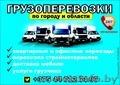 Грузовые и пассажирские перевозки по городу и РБ